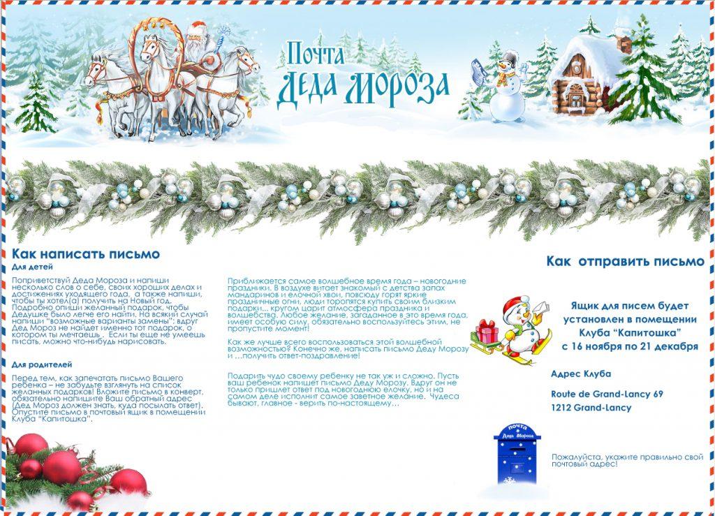 Письмо Деду Морозу 2018 - написать. - Вкусная помощь